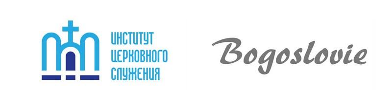 Bogoslovie - Для каждой церкви, Для каждого верующего